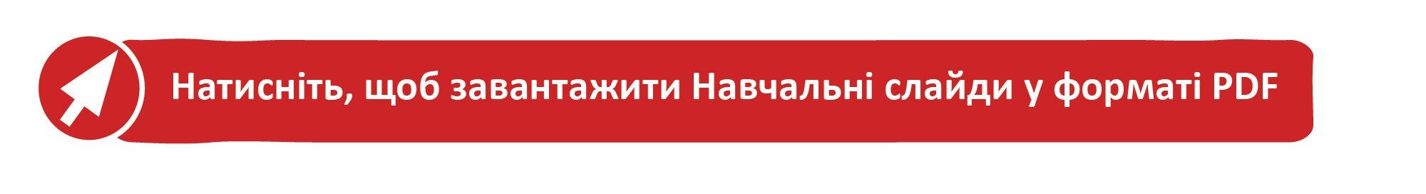 Download this resource in Ukrainian